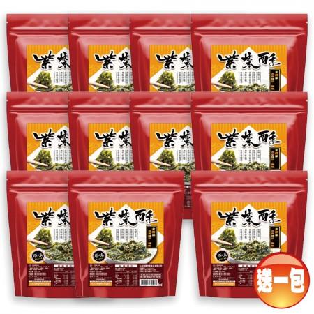 麻油紫菜酥(原味)10包再送1