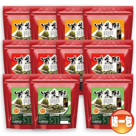 麻油紫菜酥(綜合)10包再送1