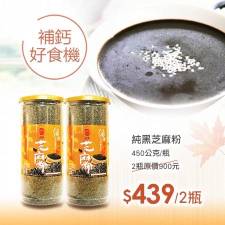 100%純黑芝麻粉(2入組)