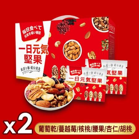 【堅果升級版】一日元氣綜合堅果果乾30包禮盒(2盒)