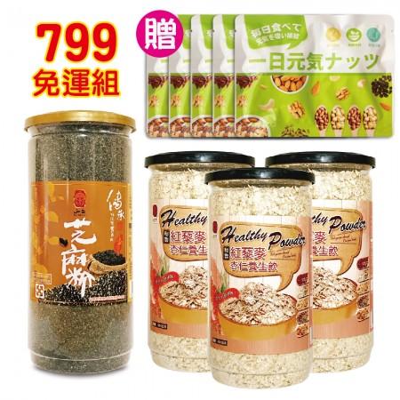 黑芝麻粉1+紅藜杏仁燕麥3 贈堅果5
