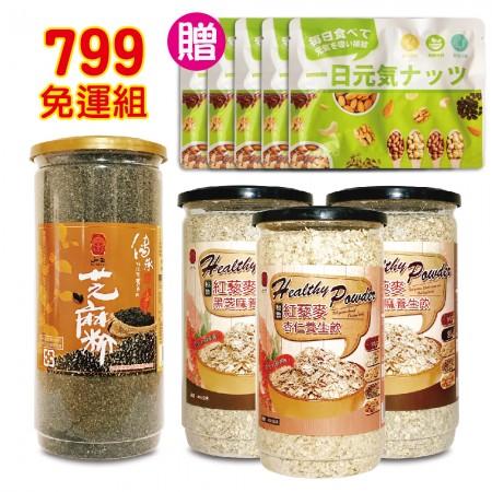 黑芝麻粉1+紅藜黑芝麻燕麥2+紅藜杏仁燕麥1 贈堅果5