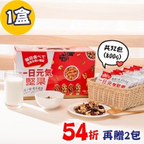 【堅果升級版】一日元氣綜合堅果果乾30包禮盒(1盒)