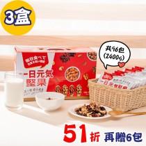 【堅果升級版】一日元氣綜合堅果果乾30包禮盒(3盒)