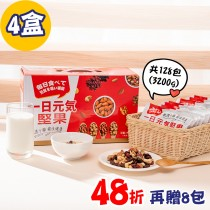【堅果升級版】一日元氣綜合堅果果乾30包禮盒(4盒)