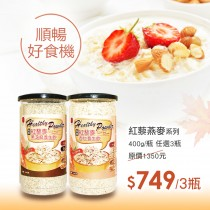 紅藜全穀燕麥飲(3入任選)