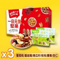 【小資元氣版】一日元氣綜合堅果果乾30包禮盒(3盒)