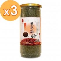 黑芝麻紅藜麥粉(3入組)