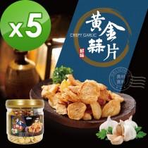 好味鮮【超熱銷~香酥蒜片5罐】70g重量級