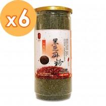 黑芝麻紅藜麥粉(6入組)